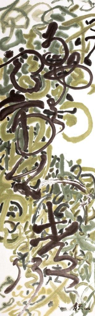 Nuages Montagnes 3, 117 cm x 35 cm, encre de Chine et pigments naturels sur papier de mûrier, 2016.