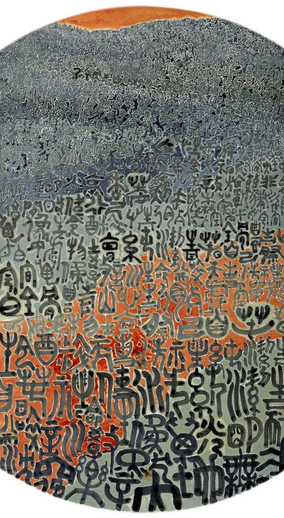 Rêve de lumière, encre de Chine et pigments naturels sur papier de mûrier, diamètre 124 cm, 2017