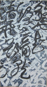 Dragons Volants 2, 138 cm x 70 cm, encre de Chine et pigments naturels sur papier de mûrier, 2017