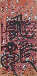 Dragons Volants 9, 64 cm x 30 cm, Dragons Volants 9, 64 cm x 30 cm, encre de Chine et pigments naturels sur papier de mûrier, 2017017